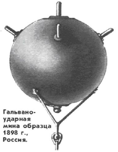 Морская якорная гальвано-ударная мина образца 1898 года