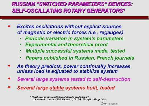 Параметрическое генерирование электрической энергии