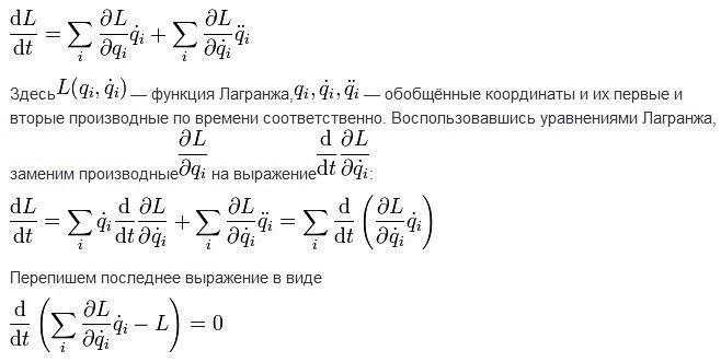 Формула закона сохранения энергии
